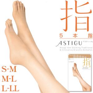 ATSUGI  アスティーグ「指」