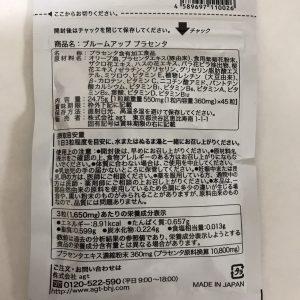 ブルームアッププラセンタの裏面!材料名や用法用量が記載されています!