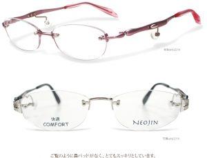 鼻あてなしの眼鏡なら【NEOJIN(ネオジン)】!