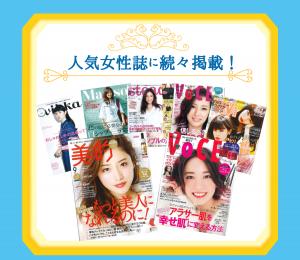 「美的」「VOCE」「ViVi」などの多くの人気女性誌に掲載されていて、大注目のやかないサプリ!