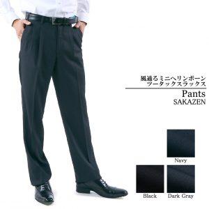 ポケット裏地と股裏に消臭メッシュ素材が使用されていてその名の通り風通るパンツ
