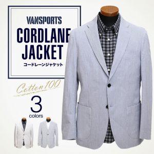 春夏兼用で着るおすすめしたいサマージャケットブランド3選