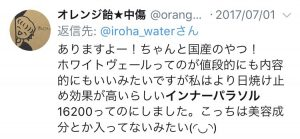 インナーパラソル16200は、日本で精製されているので安心して飲めます