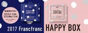去年のFrancfranc(フランフラン)福袋の中身ネタバレと口コミまとめ!