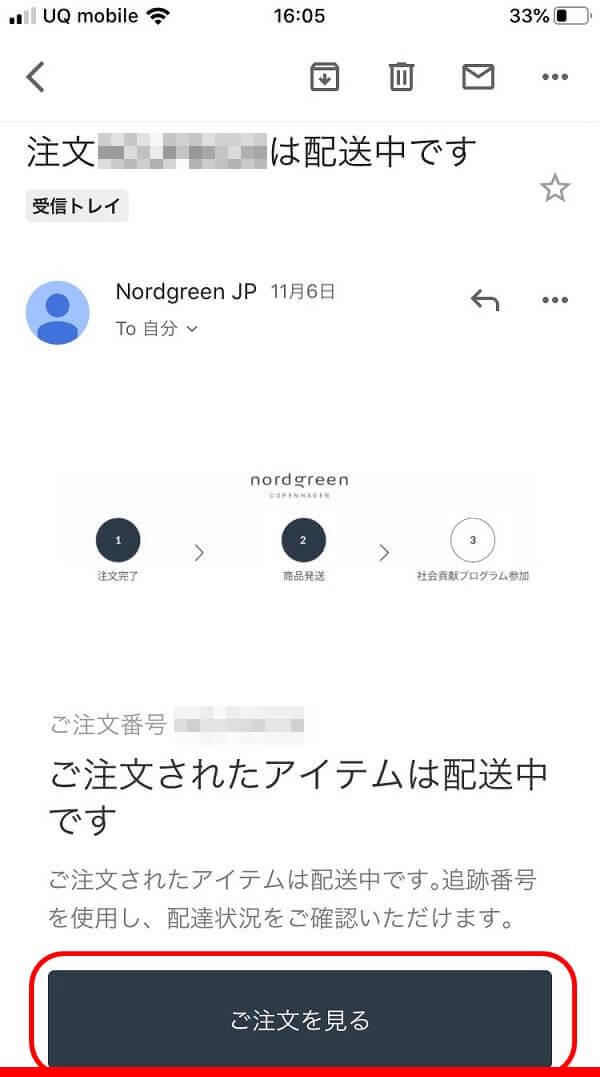 ノードグリーンから注文完了メールがくる、発送状況の確認