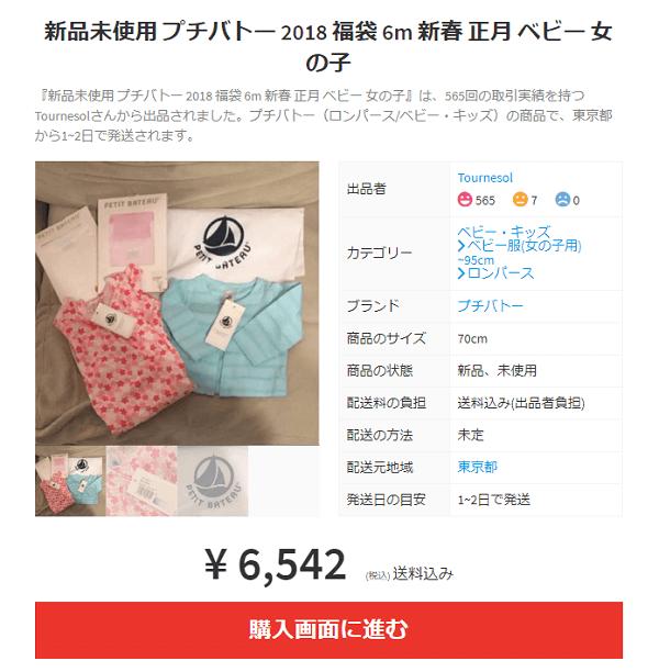 プチバトー福袋2018 ベビー女の子6m