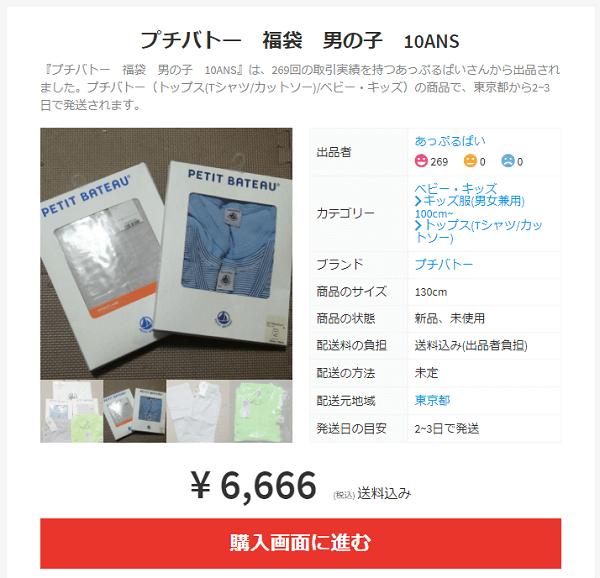 プチバトー福袋2018 キッズ男の子10ANS