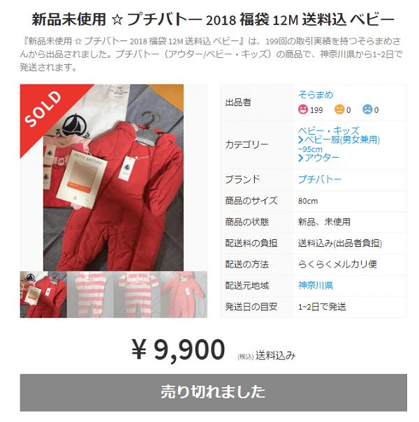 プチバトー福袋2018 ベビー12M