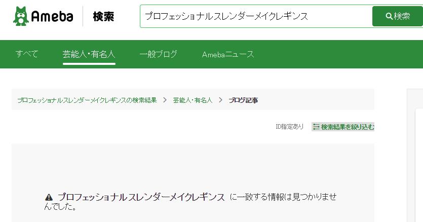 ameba検索 レギンス検索できず
