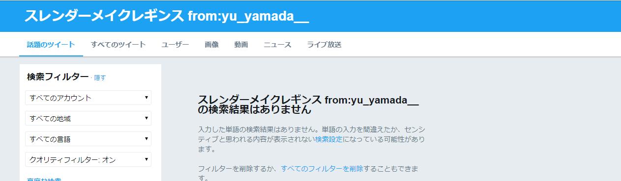 プロフェッショナルメイキングレギンス 山田優 ツイッター