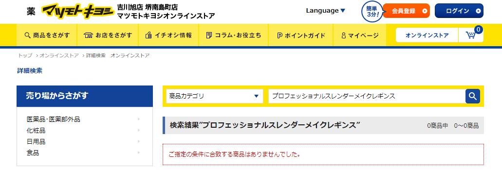 スレンダーメイクレギンス マツキヨ