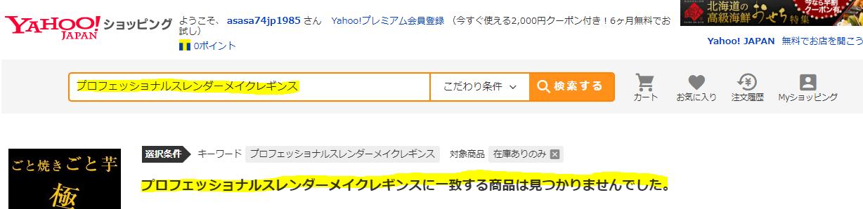 スレンダーメイクレギンス Yahooショッピング