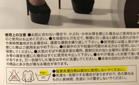 プロフェッショナルスレンダーメイクレギンスの洗濯方法