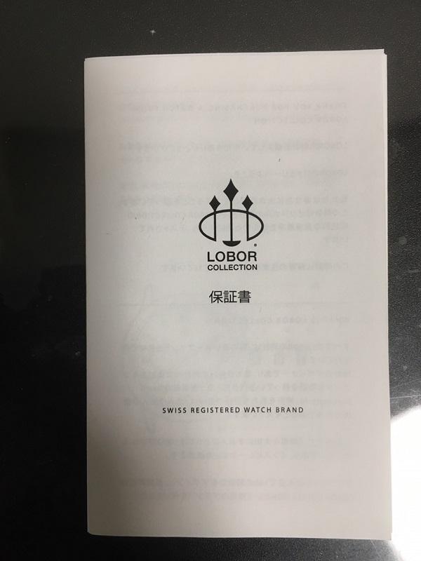 LOBOR(ロバー)の保証書