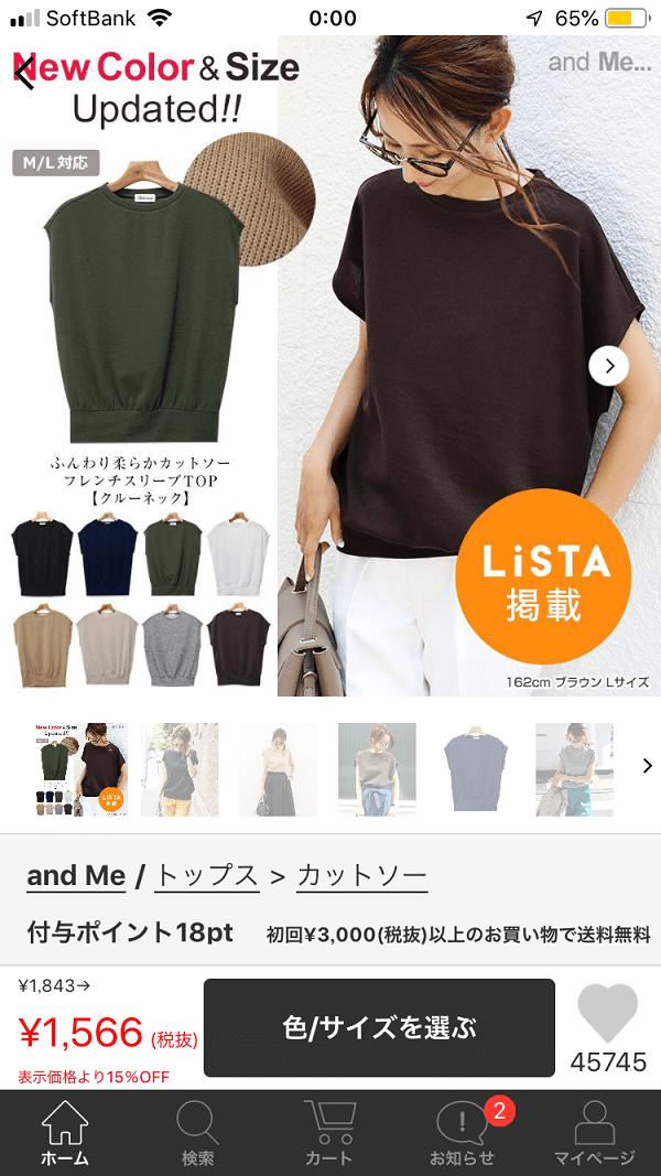shoplist-code1