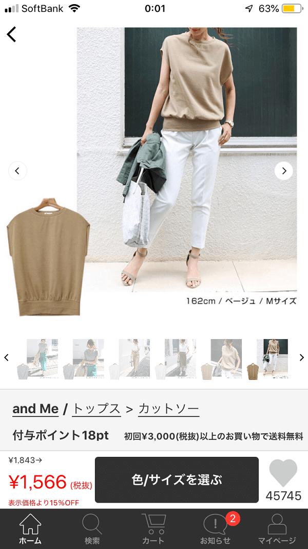 shoplist-code11