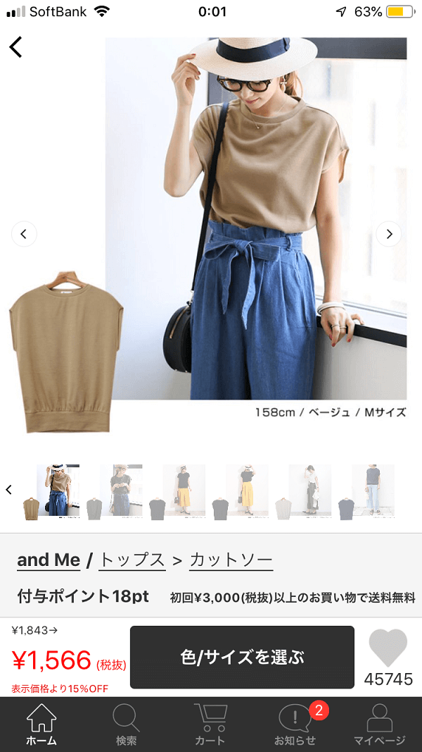 shoplist-code12