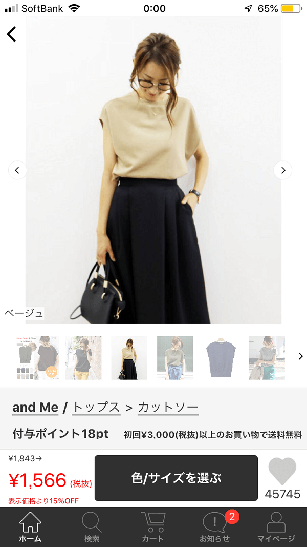 shoplist-code3