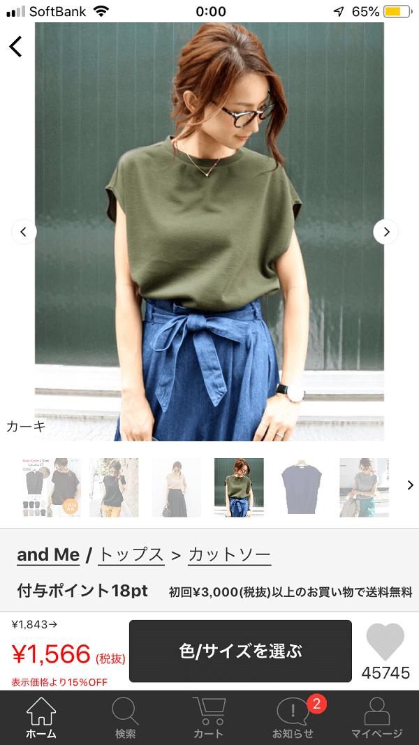 shoplist-code4