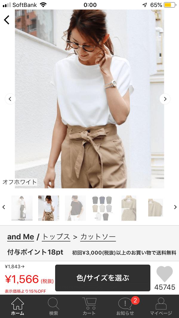 shoplist-code6