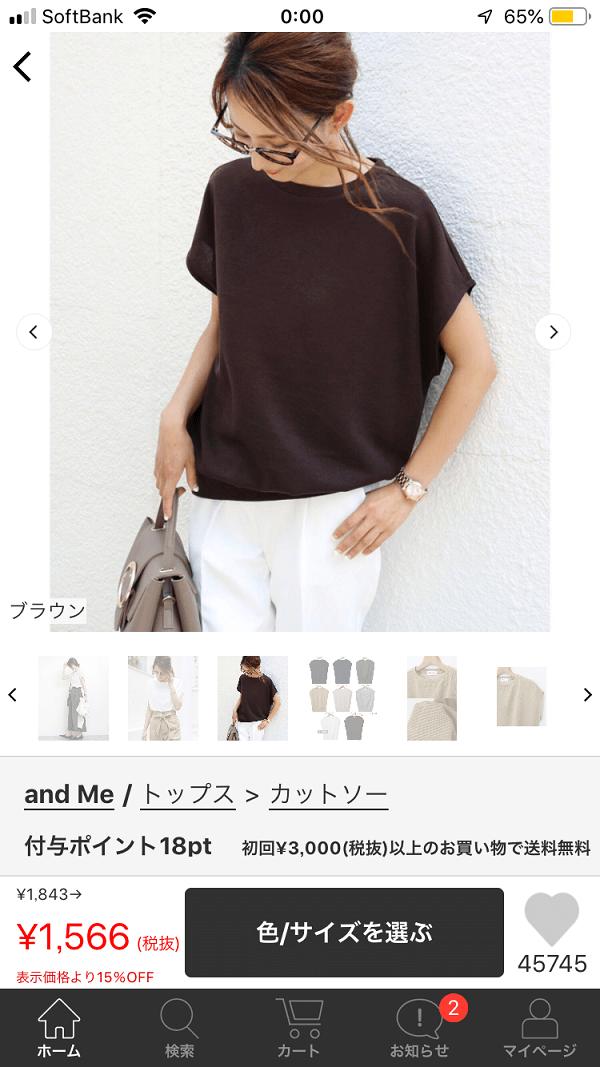 shoplist-code7