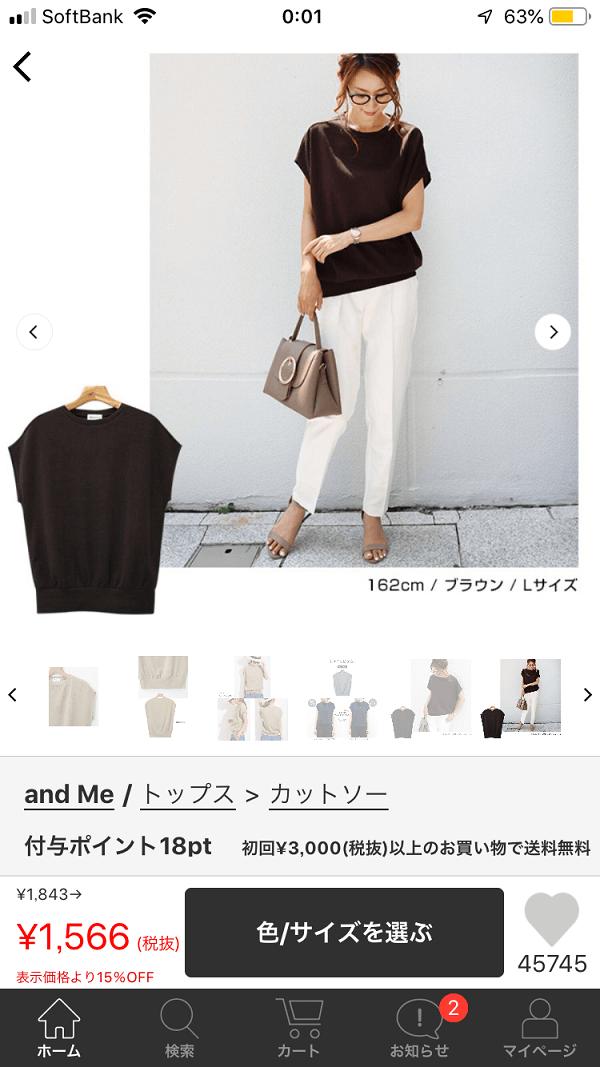 shoplist-code8