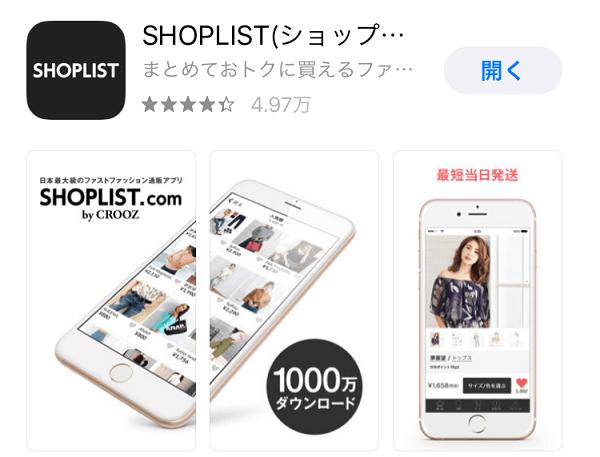 shoplist-reputation1