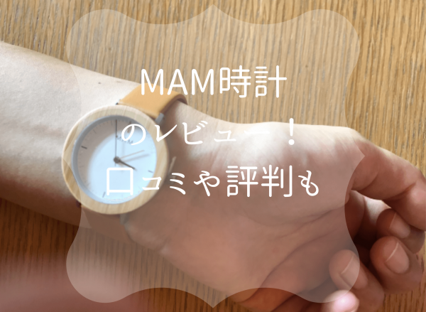MAM時計の口コミ・評判やレビュー