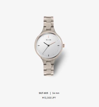 MAM時計siltシリーズ