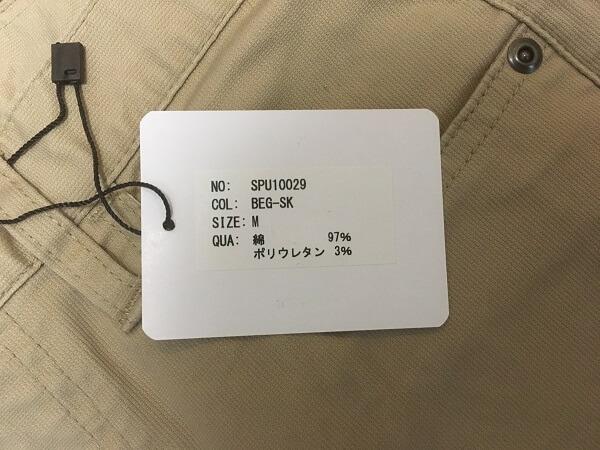スプートニクスのスキニーパンツの素材は綿97%、ポリウレタン3%