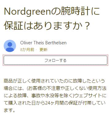nordgreenの保証期間は2年間(24カ月)